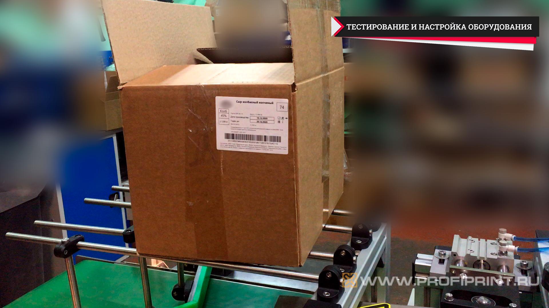 Групповая этикетка на коробке с продукцией