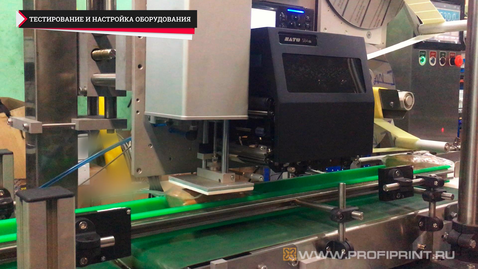 Печать и нанесение этикеток на продукцию