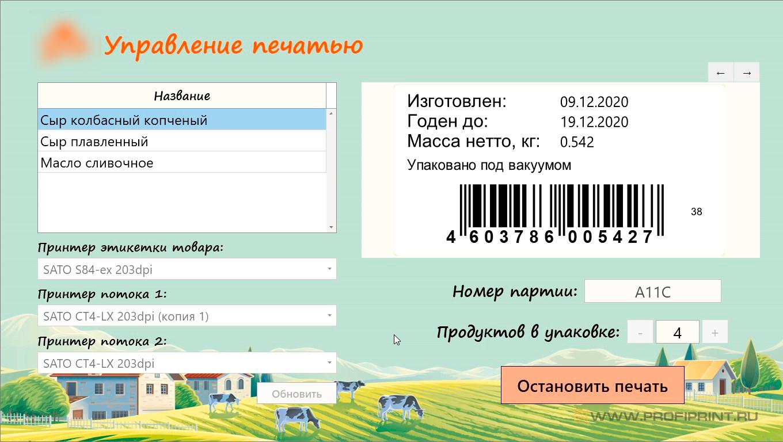 Панель управления печатью этикеток