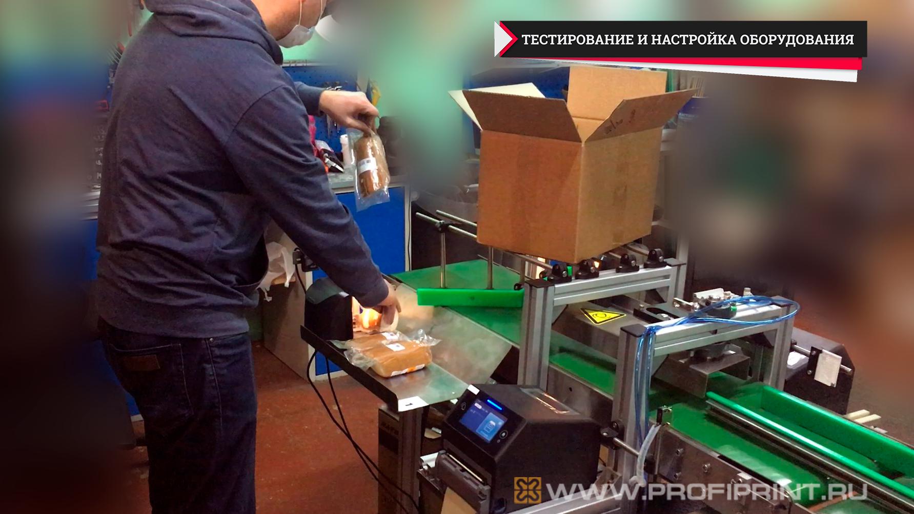 Сканирование продукции и упаковка